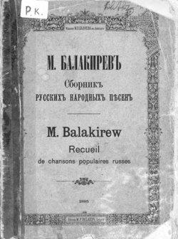 Сборник русских народных песен составленный М. Балакиревым