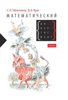 Математический дивертисмент. 30 лекций по классической математике