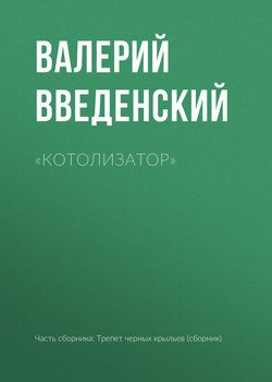 «Котолизатор»