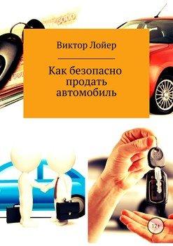 Как безопасно продать автомобиль