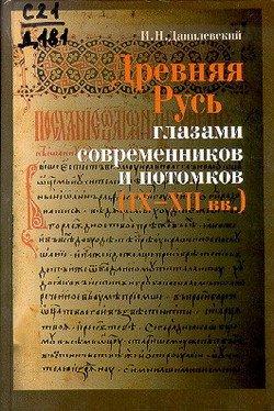 Древняя Русь глазами современников и потомков . Курс лекций