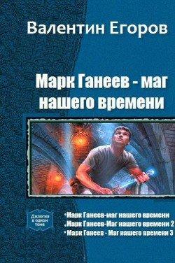 Марк Ганеев - маг нашего времени. Трилогия