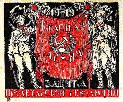 Под знаменем марксизма