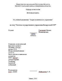 Курсовая работа Система государственного управления Белорусской ССР