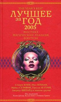 Лучшее за год 2005: Мистика, магический реализм, фэнтези