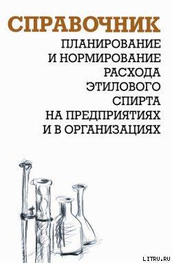Планирование и нормирование расхода этилового спирта на предприятиях и в организациях : Справочник