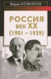 Россия. Век XX