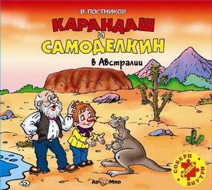 Карандаш и Самоделкин в Австралии