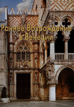 Раннее Возрождение в Венеции