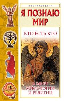 Кто есть кто в мире мифологии и религии