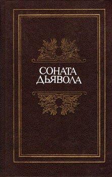 Соната дьявола: Малая французская проза XVIII–XX веков в переводах А. Андрес
