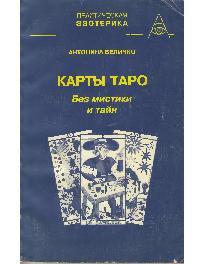 Карты Таро без мистики и тайн