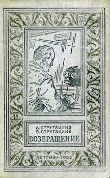 Возвращение. Изд.1962г.