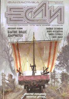 Журнал «Если», 2007 № 05