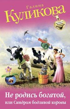 Не родись богатой, или Синдром бодливой коровы