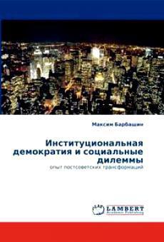 Институциональная демократия и социальные дилеммы: опыт постсоветских трансформаций