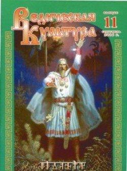 Ведическая Культура ч.11