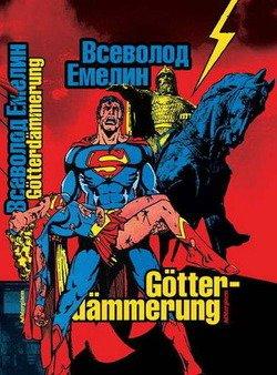 Götterdämmerung: cтихи и баллады
