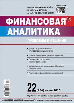 Финансовая аналитика: проблемы и решения № 22 2015