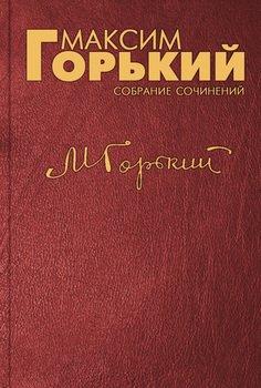 Предисловие к книге писем и речей крестьян о Советской власти