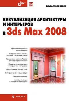 Визуализация архитектуры и интерьеров в 3ds Max 2008