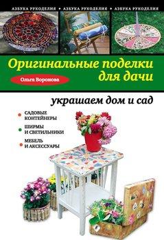 Оригинальные поделки для дачи: украшаем дом и сад