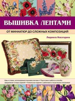 Книги вышивка лентами скачать бесплатно