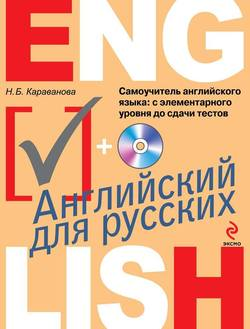 Самоучитель английского языка. С элементарного уровня до сдачи тестов