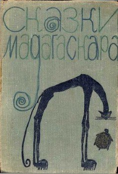 Сказки Мадагаскара