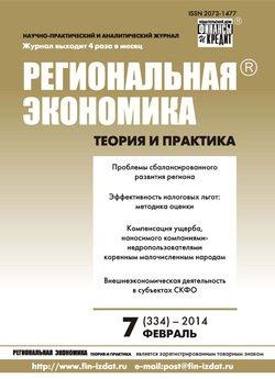 Региональная экономика: теория и практика № 7 2014