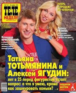 ТЕЛЕНЕДЕЛЯ для всей семьи. Москва 47−2014