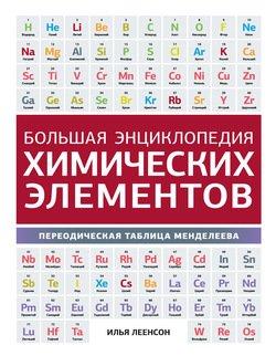 Большая энциклопедия химических элементов. Периодическая таблица Менделеева