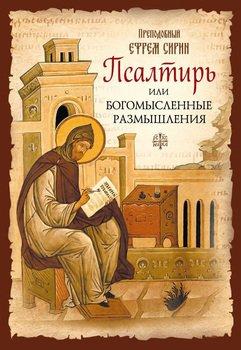 Псалтирь или Богомысленные размышления