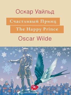 Счастливый принц. The Happy Prince: На английском языке с параллельным русским текстом