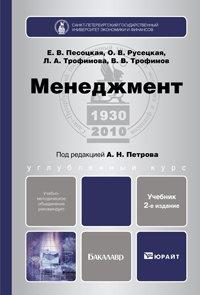 Книга менеджмент учебник для бакалавров