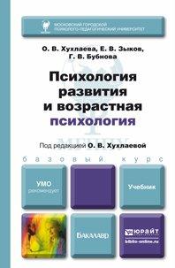 Учебник по возрастной психологии без регистрации