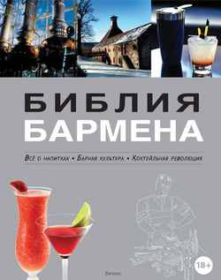 Запись библия бармена. Все о напитках. Барная культура.