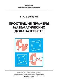Простейшие примеры математических доказательств. Учебное пособие