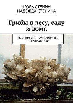 грибы в лесу и саду