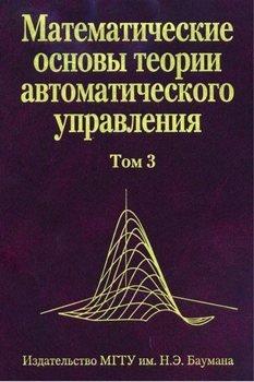 Математические основы теории автоматического управления. Том 3