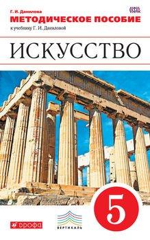 Учебник мхк 5 класс данилова читать онлайн бесплатно.