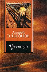 Чевенгур скачать книгу андрея платонова: скачать бесплатно fb2.
