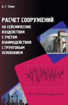 Обложка книги Сейсмостойкость оснований и фундаментов