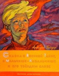 Сказка про военную тайну, Мальчиша-Кибальчиша и его твердое слово