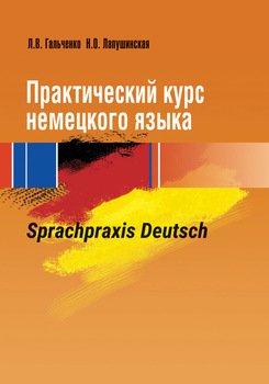 Практический курс немецкого языка. Sprachpraxis Deutsch