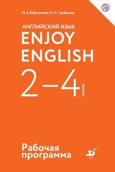 Английский язык. Enjoy English. 2-4 классы. Рабочая программа