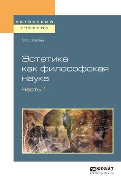 Эстетика как философская наука в 2 ч. Часть. 1. Учебное пособие для вузов