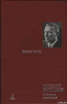 Главы романа, дописанные и переписанные в 1934-1936 гг