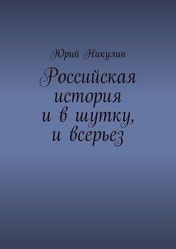 Российская история ившутку, ивсерьез