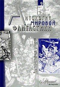Антология мировой фантастики. Том 9. Альтернативная история